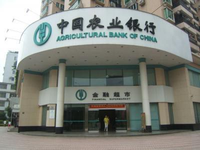 banca-agricola-a-chinei-vine-in-romania